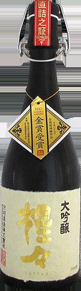 北村酒造株式会社 猩々 金賞受賞酒 大吟醸