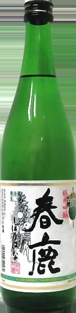 株式会社今西清兵衛商店 純米吟醸酒 春鹿 春鹿 純米吟醸 しぼりばな
