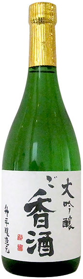 八木酒造株式会社 大吟醸 ご香酒