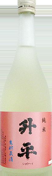 八木酒造株式会社 升平 山乃かみ酵母使用 純米酒