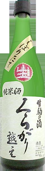 菊司醸造株式会社 菊司 しぼりたて生原酒 くらがり越え