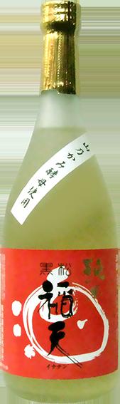 稲田酒造合名会社 山乃かみ酵母使用 純米酒 黒松稲天 山乃かみ酵母使用 純米酒