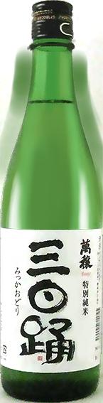中谷酒造株式会社 特別純米 朝香 萬穣 三日踊 特別純米