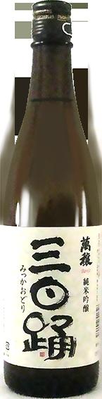中谷酒造株式会社 純米吟醸 朝香 萬穣 三日踊 純米吟醸
