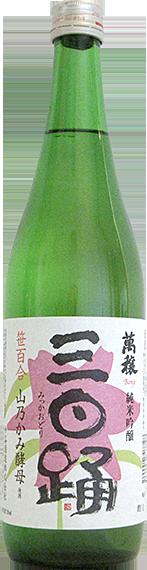 中谷酒造株式会社 純米吟醸 朝香 三日踊 山乃かみ酵母使用 純米吟醸