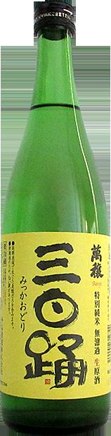 中谷酒造株式会社 特別純米 朝香 萬穣 特別純米生原酒 三日踊