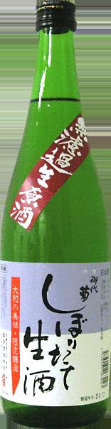 喜多酒造株式会社  御代菊 御代菊 しぼりたて生原酒