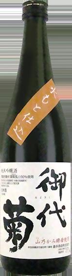 喜多酒造株式会社 山乃かみ酵母使用 純米吟醸酒 御代菊 山乃かみ酵母使用 純米吟醸酒