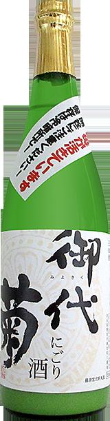 喜多酒造株式会社 季節限定 御代菊 御代菊 にごり酒