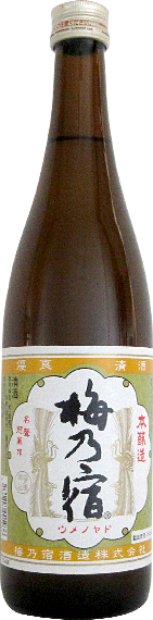 梅乃宿酒造株式会社 本醸造 梅乃宿