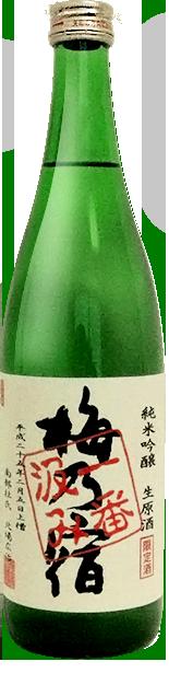 梅乃宿酒造株式会社 純米吟醸酒 梅乃宿 梅乃宿 純米吟醸生原酒「一番汲み」