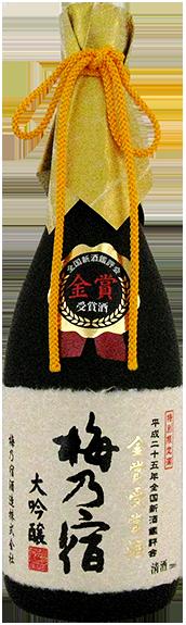 梅乃宿酒造株式会社 大吟醸酒 梅乃宿 梅乃宿 H29BY金賞受賞酒 大吟醸