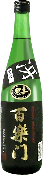 葛城酒造株式会社 百楽門  特別純米 超辛 冴