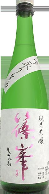 千代酒造株式会社 篠峯 純米吟醸 中取り生酒