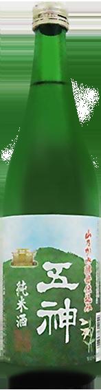五條酒造株式会社 山乃かみ酵母使用 純米酒
