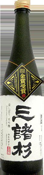 今西酒造株式会社 三諸杉 金賞受賞酒 大吟醸
