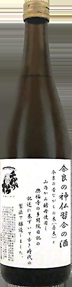 芳村酒造株式会社 山乃かみ酵母使用   清酒 千代乃松 山乃かみ酵母使用   清酒