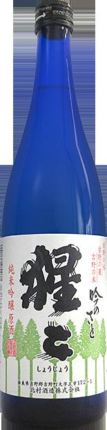 北村酒造株式会社 猩々 純米吟醸 吟のさと