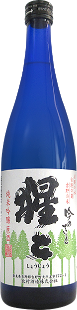 北村酒造株式会社 純米吟醸 猩々 猩々 純米吟醸 吟のさと