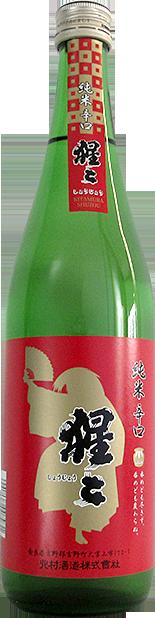 北村酒造株式会社 猩々 辛口純米