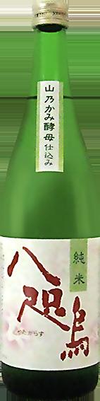 株式会社北岡本店 山乃かみ酵母使用 純米酒 八咫烏 山乃かみ酵母使用 純米酒
