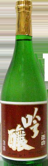 西田酒造株式会社 大吟醸酒 両白 両白 大吟醸