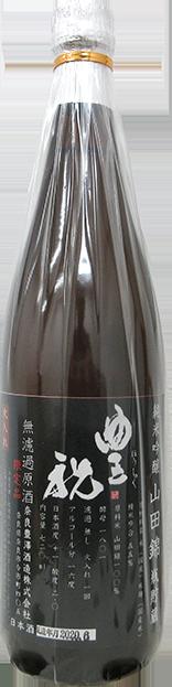 奈良豊澤酒造株式会社 豊祝 純米吟醸 無濾過原酒