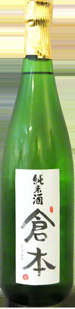 倉本酒造株式会社 純米酒 金嶽 倉本 純米酒