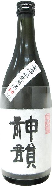 増田酒造株式会社 神韻 純米 無濾過生酒50