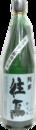おすすめ 菊司 オルニチン高生産性酵母使用 純米酒