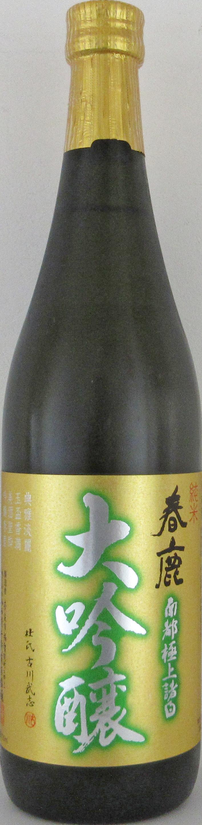 株式会社今西清兵衛商店 純米大吟醸酒 春鹿 春鹿 純米大吟醸
