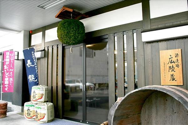 長龍酒造株式会社 吉野杉の樽酒