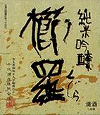 千代酒造株式会社 櫛羅