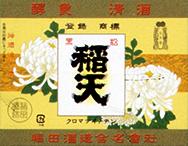 稲田酒造合名会社 黒松稲天