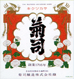 菊司醸造株式会社 菊司