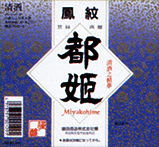 増田酒造株式会社 都姫