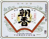 中谷酒造株式会社 朝香