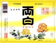 西田酒造株式会社 両白