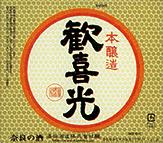 澤田酒造株式会社 歓喜光