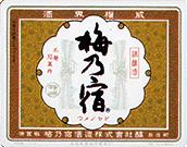 梅乃宿酒造株式会社 梅乃宿