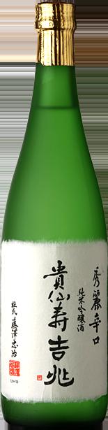 奈良豊澤酒造株式会社 純米吟醸貴仙寿吉兆