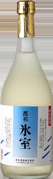 倉本酒造株式会社 都祁氷室 純米酒