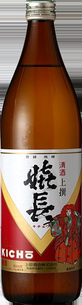 上田酒造株式会社 普通酒 嬉長 嬉長