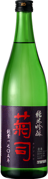 菊司醸造株式会社 純米吟醸酒 菊司 菊司 純米吟醸