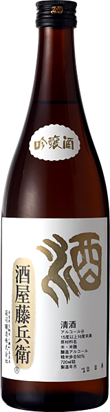 菊司醸造株式会社 吟醸酒 菊司 酒屋藤兵衛 吟醸酒