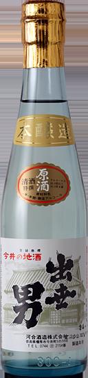 河合酒造株式会社 本醸造酒 出世男 出世男 本醸造 原酒