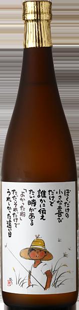 澤田酒造株式会社 純米吟醸酒 歓喜光 歓喜光 純米吟醸 小さな喜び