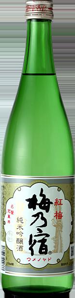 梅乃宿酒造株式会社 純米吟醸酒 梅乃宿 梅乃宿 純米吟醸 紅梅
