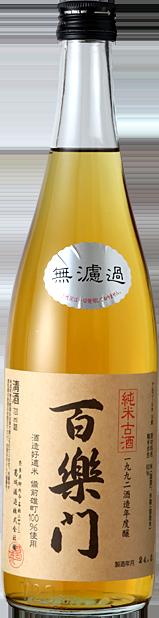葛城酒造株式会社 純米酒・古酒 百楽門 百楽門 純米古酒 1992酒造年度醸
