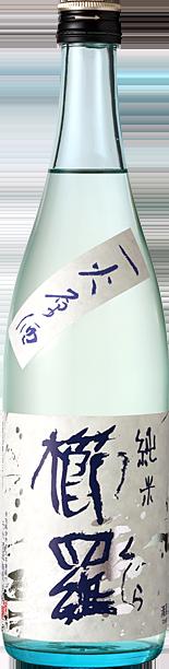 千代酒造株式会社 純米酒 櫛羅 櫛羅純米山田錦 −火原酒